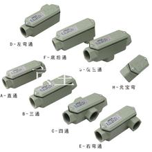 bhc防爆穿線盒4分6分直通四通防爆接線盒防爆三通穿線盒