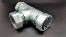 JSH-DAT金屬軟管三通接頭 T型 三頭軟管或鋼管 包塑軟管三通接頭 三通金屬軟管接頭